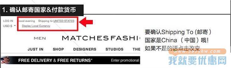 MATCHESFASHION海淘攻略