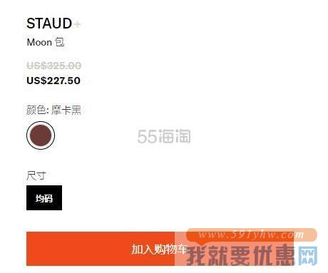 STAUD Moon 真皮包包